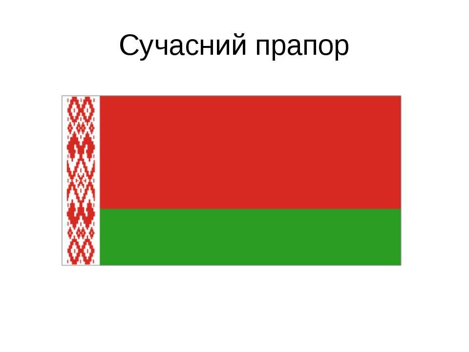 Сучасний прапор