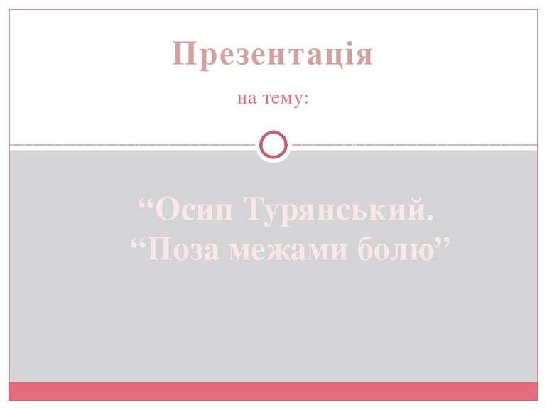 """на тему: Презентація """"Осип Турянський. """"Поза межами болю"""""""