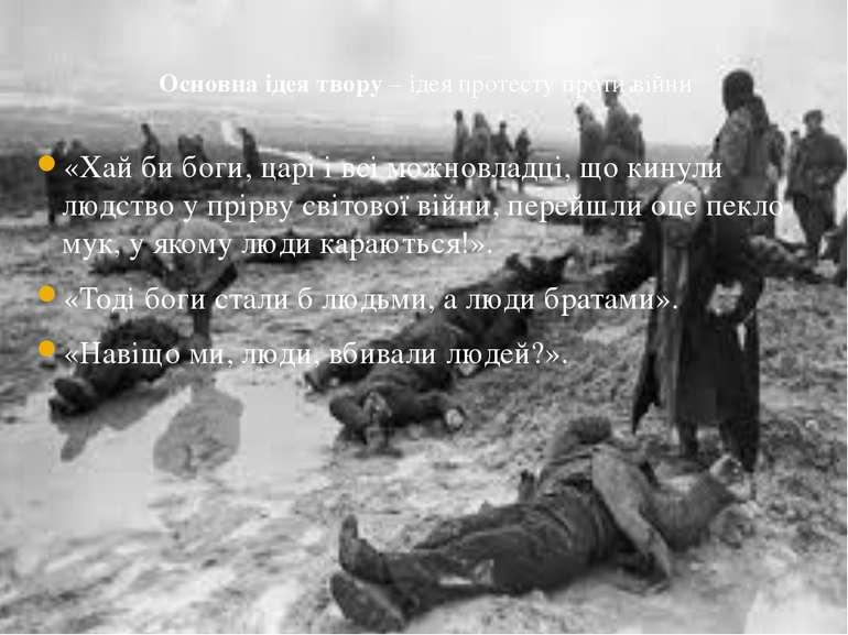 Основна ідея твору – ідея протесту проти війни «Хай би боги, царі і всі можно...