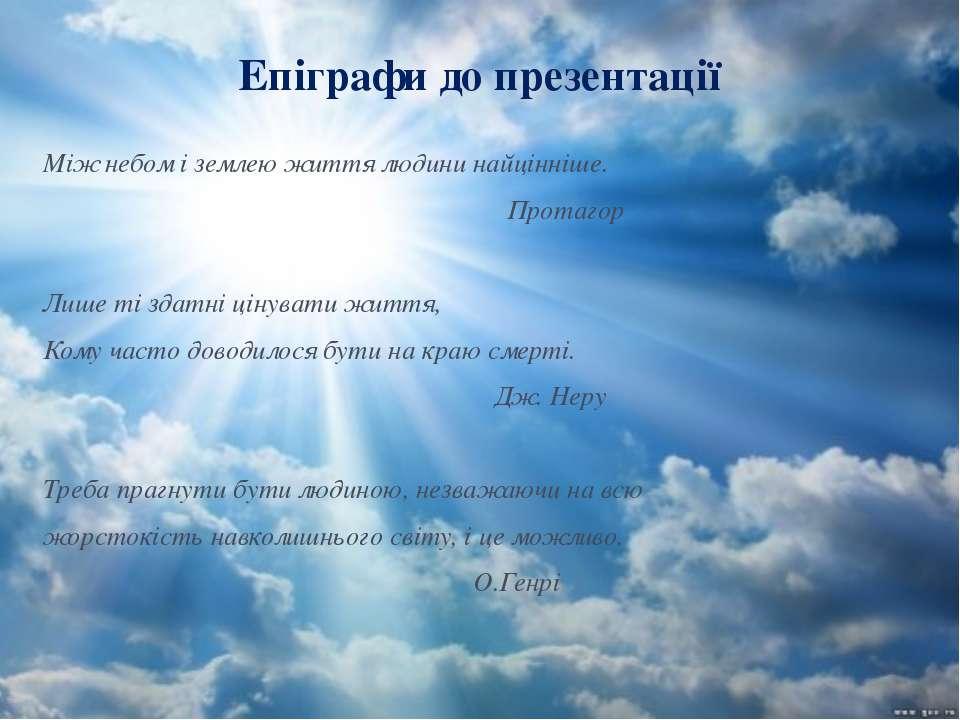 Епіграфи до презентації Між небом і землею життя людини найцінніше. Протагор ...