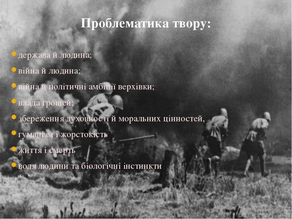 Проблематика твору: держава й людина; війна й людина; війна й політичні амбіц...