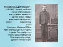 Попов Олександр Степанович - (1859-1906) - відомий російський вчений в галузі...