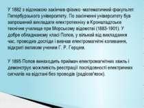 У 1882 з відзнакою закінчив фізико -математичний факультет Петербурзького уні...
