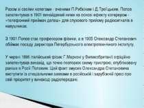 Разом зі своїми колегами - вченими П.Рибкіним і Д.Троїцьким, Попов запатентув...