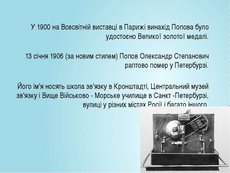 У 1900 на Всесвітній виставці в Парижі винахід Попова було удостоєно Великої ...