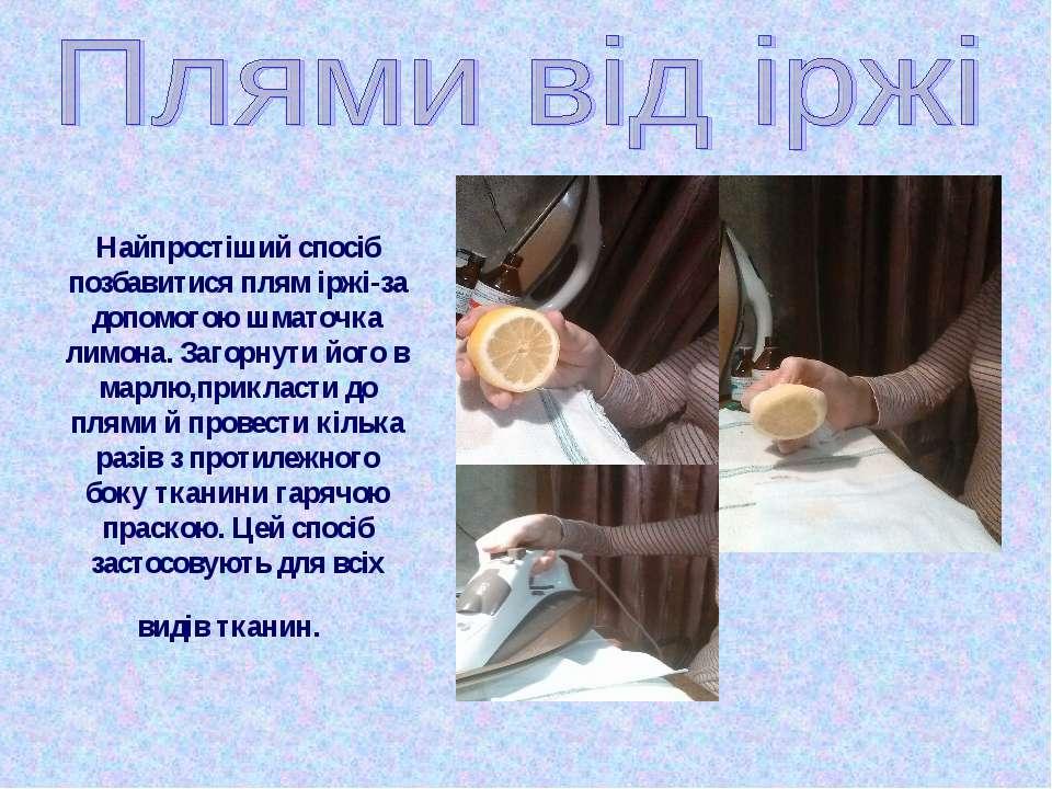 Найпростіший спосіб позбавитися плям іржі-за допомогою шматочка лимона. Загор...