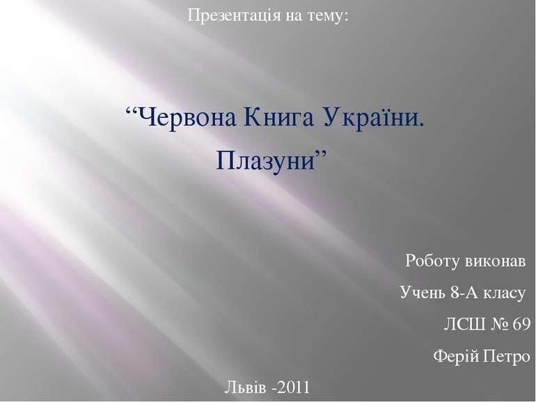 """Презентація на тему: """"Червона Книга України. Плазуни"""" Роботу виконав Учень 8-..."""