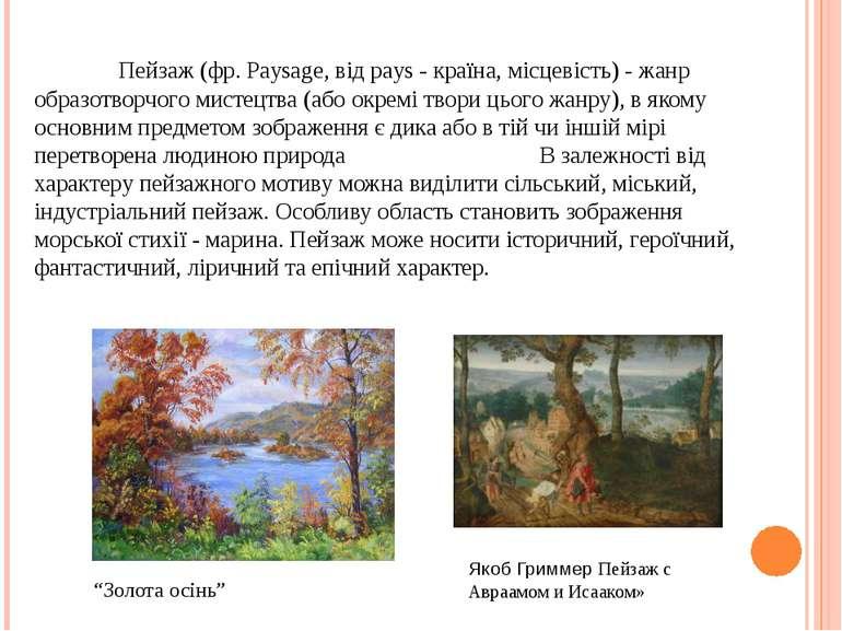 Пейзаж (фр. Paysage, від pays - країна, місцевість) - жанр образотворчого мис...