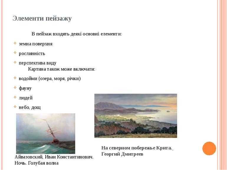 Элементи пейзажу В пейзаж входять деякі основні елементи: земна поверхня росл...