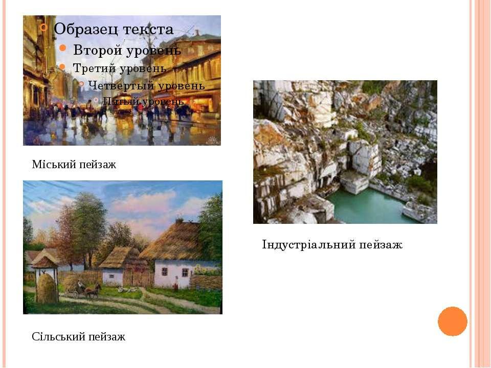 Міський пейзаж Сільський пейзаж Індустріальний пейзаж