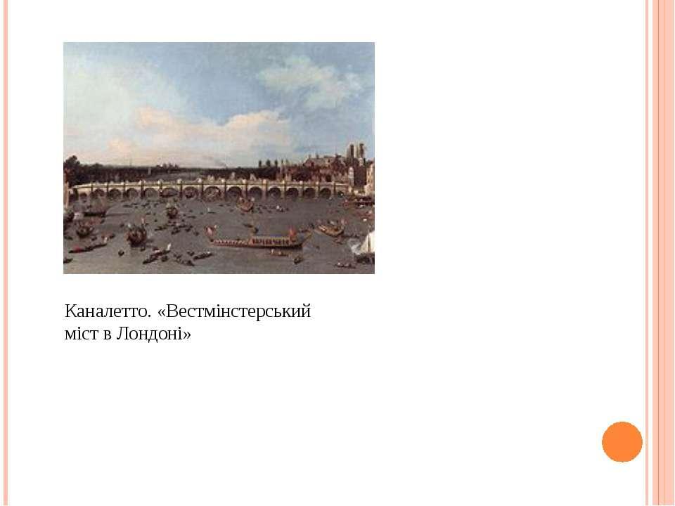Каналетто. «Вестмінстерський міст в Лондоні»