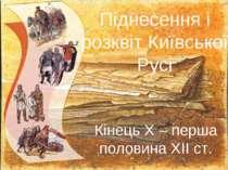 Піднесення і розквіт Київської Русі Кінець Х – перша половина ХІІ ст.