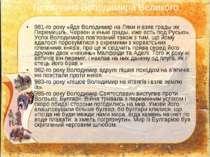 981-го року «йде Володимир на Ляхи и взяв грады их Перемишль, Червен и иные г...