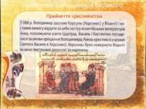 Прийняття християнства Правління Володимира Великого
