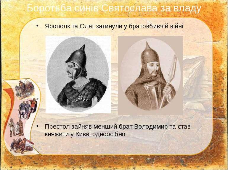 Ярополк та Олег загинули у братовбивчій війні Престол зайняв менший брат Воло...