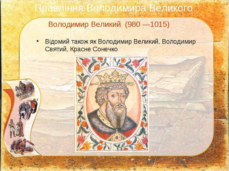 Володимир Великий (980 —1015) Відомий також як Володимир Великий, Володимир С...