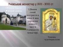 Унівський монастир у XVIІ - XVIII ст І.Вишен ський постригся в ченці й жив уп...