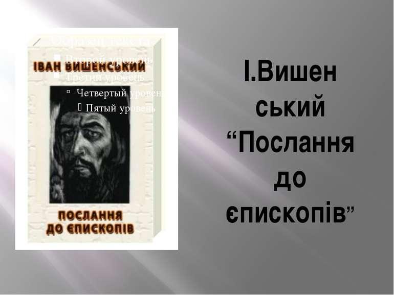 """І.Вишен ський """"Послання до єпископів"""""""