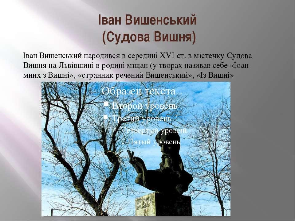 Іван Вишенський (Судова Вишня) Іван Вишенський народився в середині XVI ст. в...