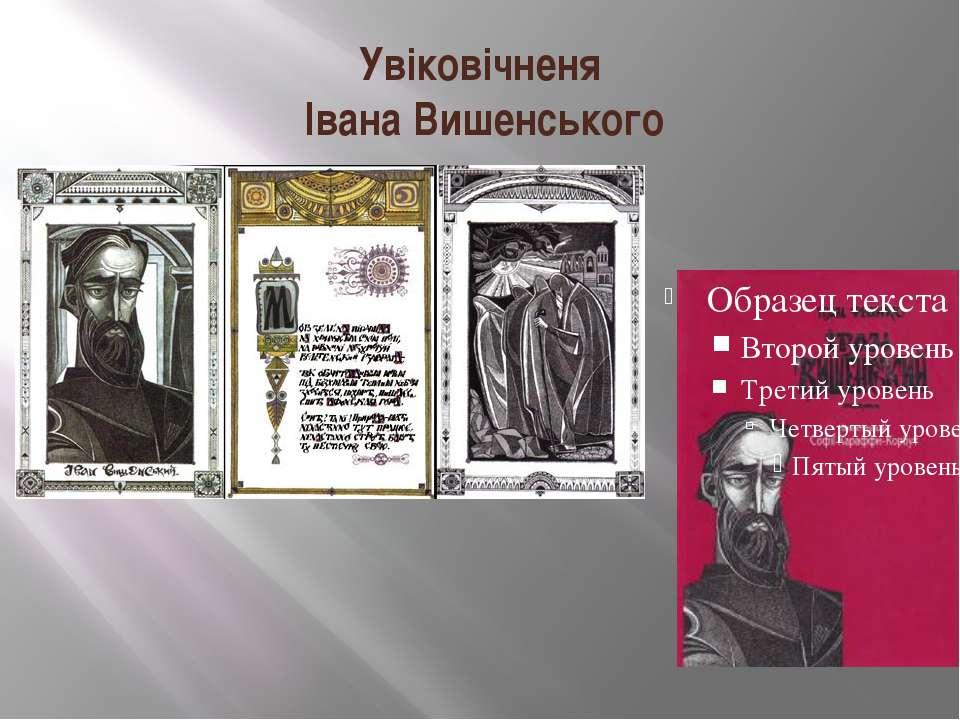 Увіковічненя Івана Вишенського