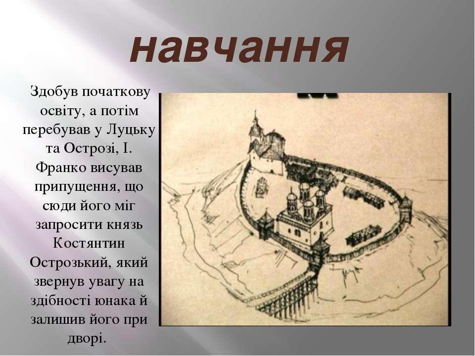 навчання Здобув початкову освіту, а потім перебував у Луцьку та Острозі, І. Ф...