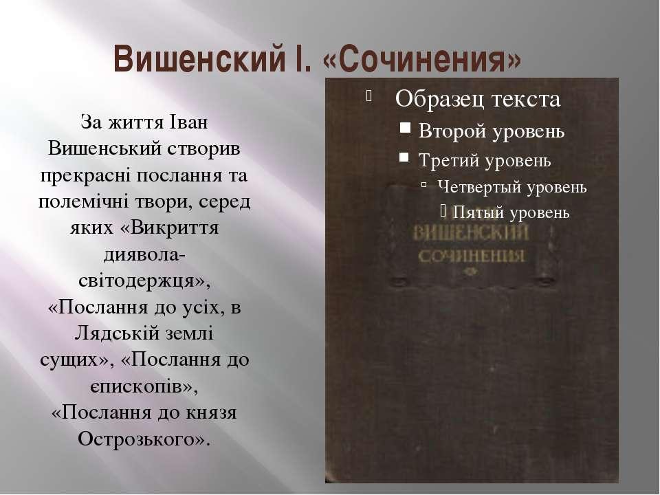 Вишенский І. «Сочинения» За життя Іван Вишенський створив прекрасні послання ...