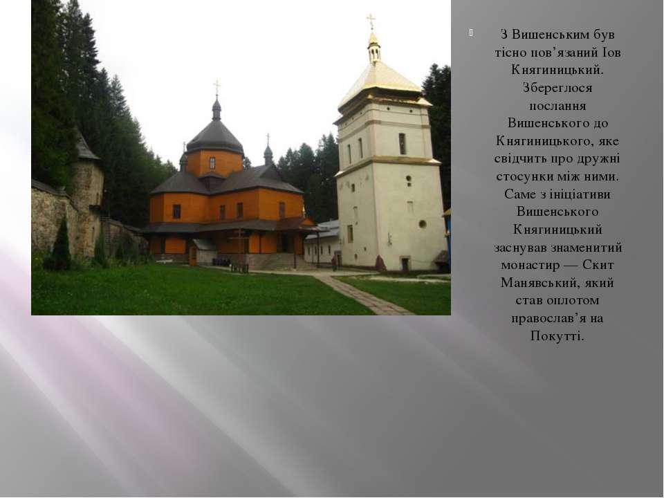 З Вишенським був тісно пов'язаний Іов Княгиницький. Збереглося послання Вишен...