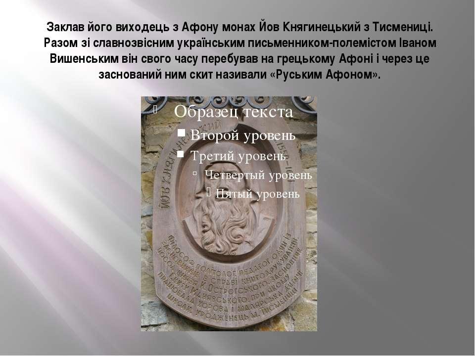 Заклав його виходець з Афону монах Йов Княгинецький з Тисмениці. Разом зі сла...
