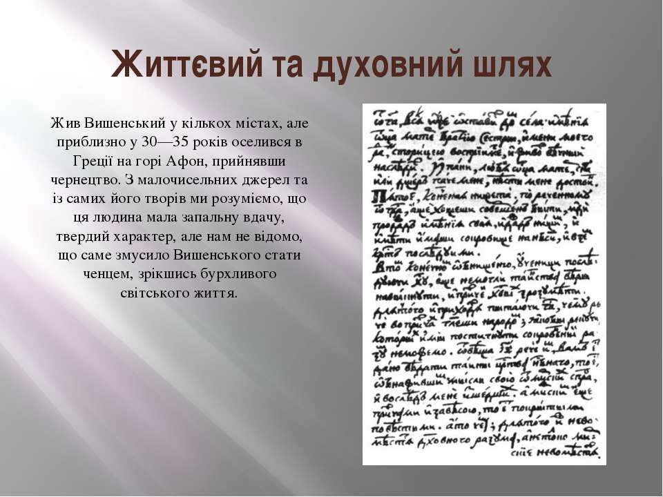 Життєвий та духовний шлях Жив Вишенський у кількох містах, але приблизно у 30...