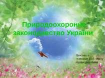 """Природоохоронне законодавство України """