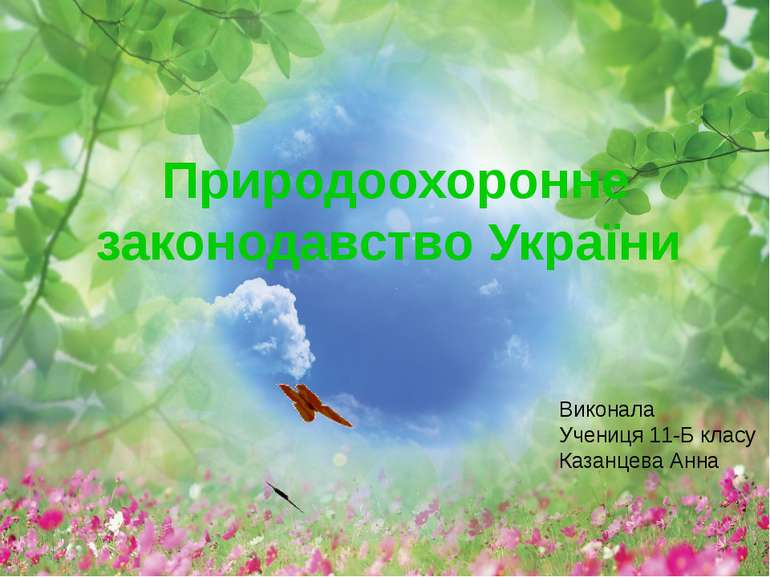 Природоохоронне законодавство України Виконала Учениця 11-Б класу Казанцева ...