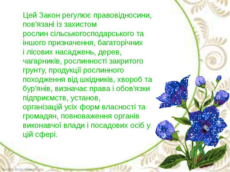 Цей Закон регулює правовідносини, пов'язані із захистом рослин сільськогоспод...