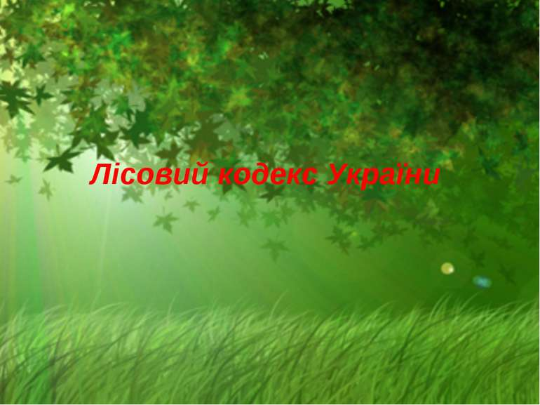 Лісовий кодекс України