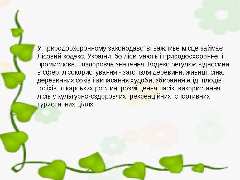 У природоохоронному законодавстві важливе місце займає Лісовий кодекс, Україн...