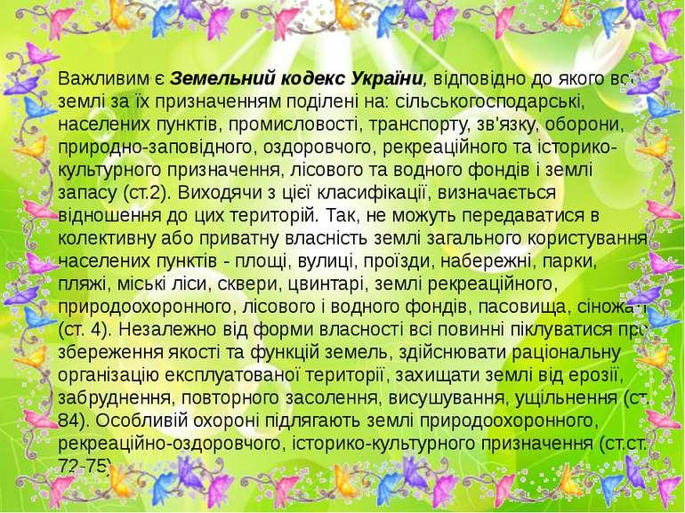 Важливим єЗемельний кодекс України,відповідно до якого всі землі за їх приз...