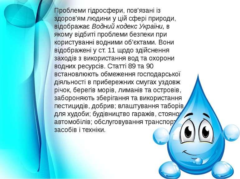 Проблеми гідросфери, пов'язані із здоров'ям людини у цій сфері природи, відоб...