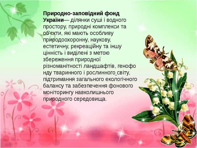 Природно-заповідний фонд України— ділянкисушіі водного простору,природні к...