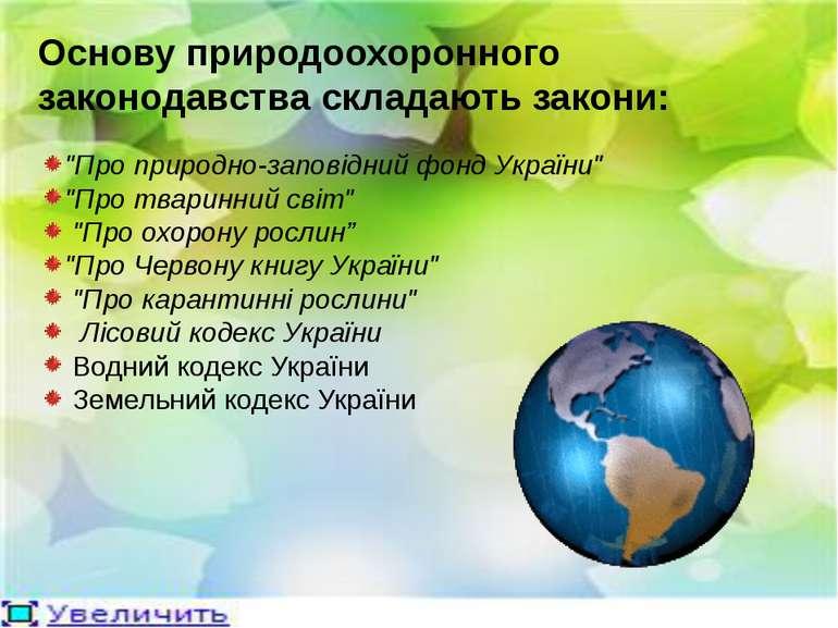 """Основу природоохоронного законодавства складають закони: """"Про природно-запові..."""