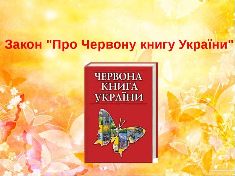 "Закон ""Про Червону книгу України"""