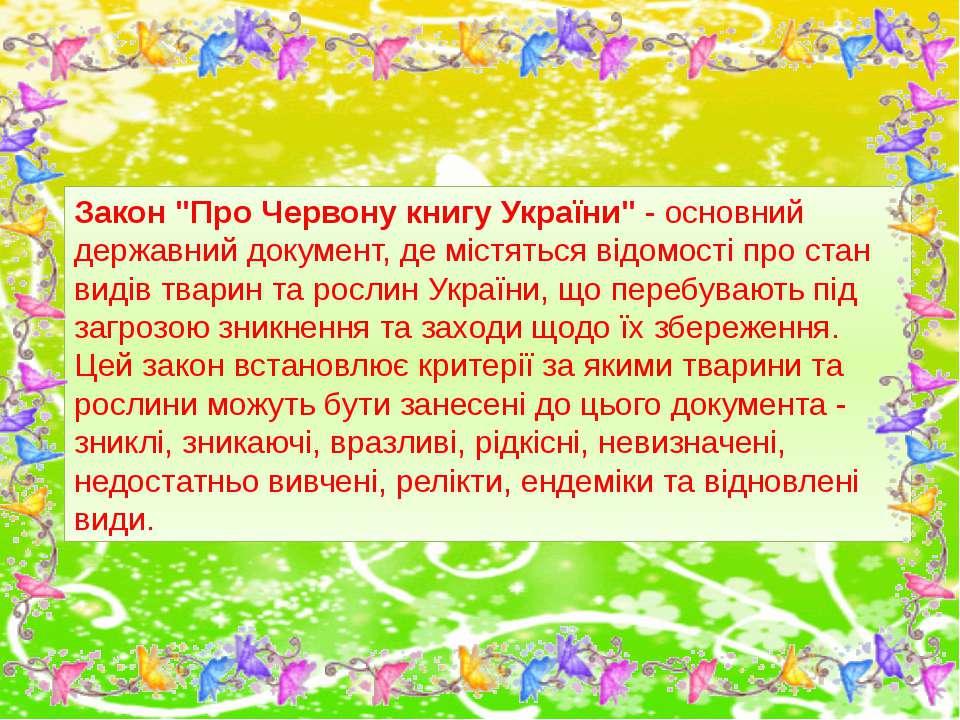 """Закон """"Про Червону книгу України"""" - основний державний документ, де містяться..."""