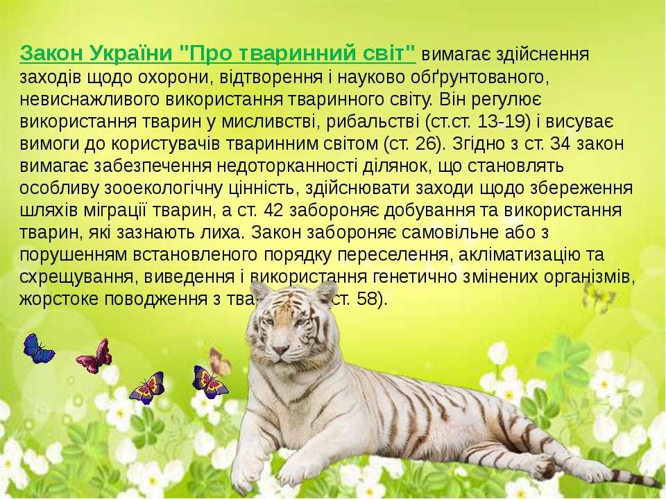 """Закон України""""Про тваринний світ""""вимагає здійснення заходів щодо охорони, в..."""