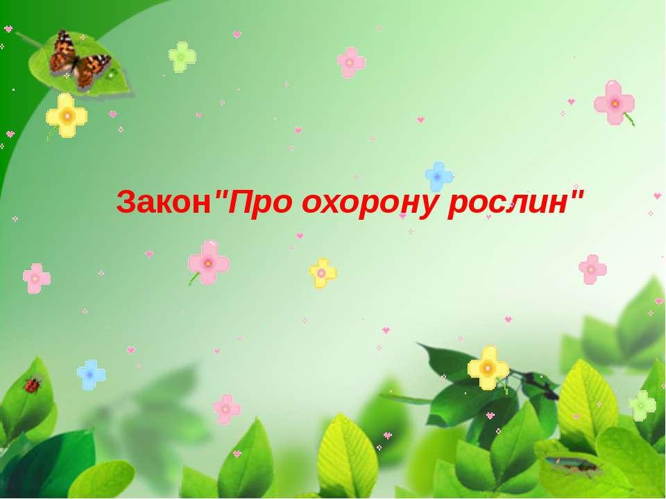 "Закон""Про охорону рослин"""