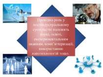 Провідна роль у постіндустріальному суспільстві належить науці, освіті, експе...