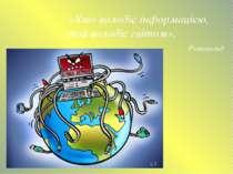 «Хто володіє інформацією, той володіє світом». Ротшильд