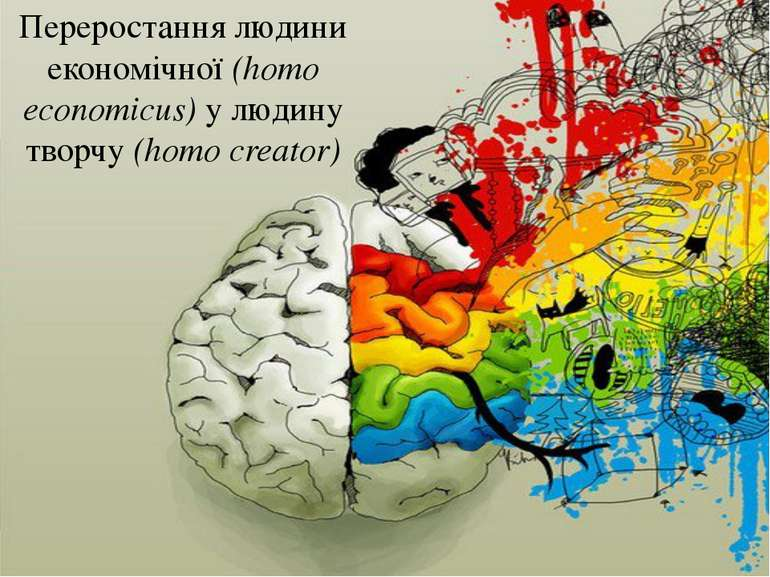 Переростання людини економічної (homo economicus) у людину творчу (homo creator)