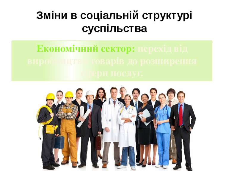 Зміни в соціальній структурі суспільства Економічний сектор: перехід від виро...