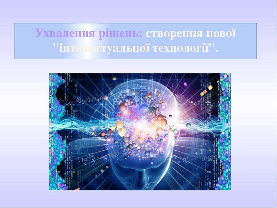 """Ухвалення рішень: створення нової """"інтелектуальної технології""""."""