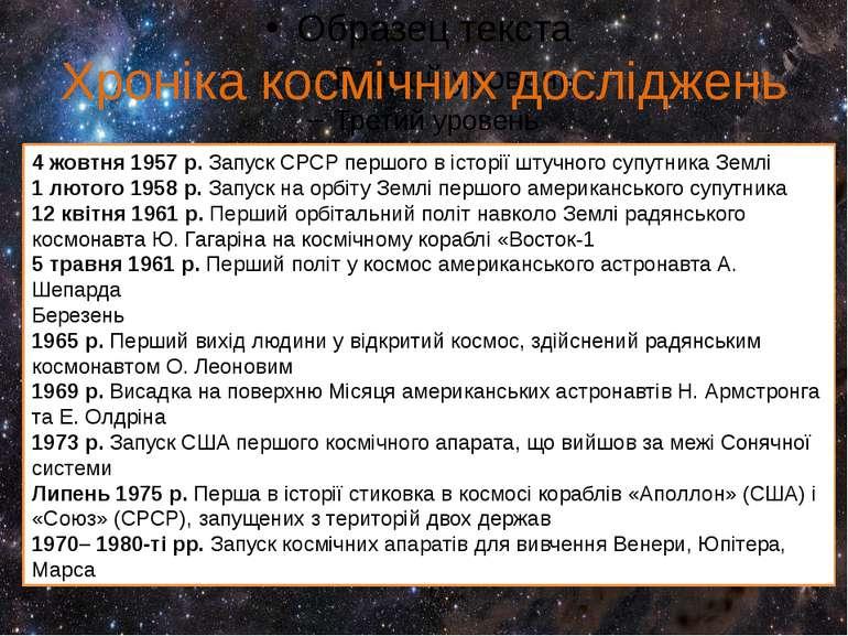 Хроніка космічних досліджень 4 жовтня 1957 р. Запуск СРСР першого в історії ш...
