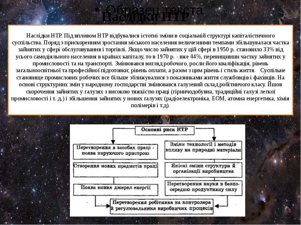 Наслідки НТР.Під впливом НТР відбувалися істотнізміни в соціальній структур...