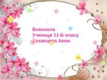 Виконала Учениця 11-Б класу Казанцева Анна
